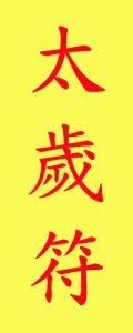 《2018戊戌年化太岁符/ 摄太岁/ 犯太岁》